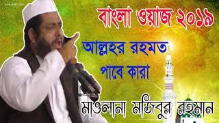 আল্লাহর রহমত পাবে কারা । Allahor Rohomot Pabe Kara | New Bangla Waz Mahfil Mawlana Mojibur Rahman