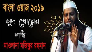 সুদ খোরের শাস্তি । Mawlana Mojibur Rahman Bangla Waz Mahfil | New Bangla Waz 2019 | Islamic Bd