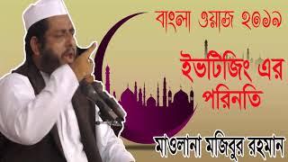 ইভটিজিং এর শাস্তি । Mawlana Mojibur Rahman New Bangla Waz 2019 | Bangla Islamic Lecture