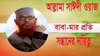 বাবা-মার প্রতি সন্তানের দায়িত্ব । Saidi Best Bangla Waz Mahfil | Allama Delwar Hossain Saidi Waz