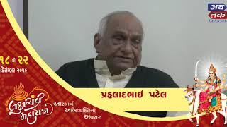 Unjha Umiya Dham - Prahladbhai Patel| ABTAK MEDIA
