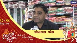 Unjha Umiya Dham - Ambalal Patel | ABTAK MEDIA