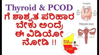 How to Control Thyroid and PCOD Naturally in Kannada   Thyroid & PCOD Diet Plan  Kannada Sanjeevani
