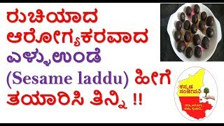 How to Prepare Sesame laddu in Kannada | ಎಳ್ಳು ಉಂಡೆ | Kannada Sanjeevani