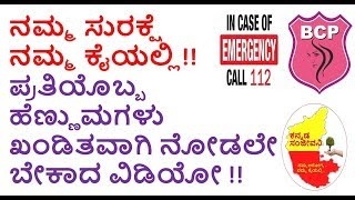 Emergency numbers in India | How can a girl save herself from attack in Kannada | Kannada Sanjeevani