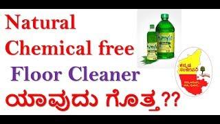Natural Chemical free FLOOR CLEANER in India | nimyle herbal floor cleaner  | Kannada Sanjeevani