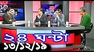 Bangla Talk show  বিষয়: রবিবার সারাদেশে বিএনপির বিক্ষোভ সমাবেশ