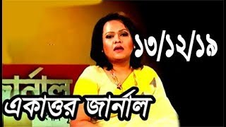 Bangla Talk show একাত্তর জার্নাল বিষয় : ন্যায় বিচার বঞ্চিত হয়েছেন খালেদা জিয়া'