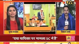 हिमाचल विधानसभा शीत सत्र का आज पांचवा दिन,नियम 130 के अंतर्गत सदन में होगा विचार