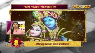 Bhakti Top 10 || 12 December 2019 || Dharm And Adhyatma News ||