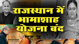 राजस्थान में भामाशाह योजना बंद, अब Gehlot सरकार लॉन्च करेगी जन आधार कार्ड योजना