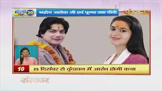 Bhakti Top 20 || 13 December 2019 || Dharm And Adhyatma News || Sanskar