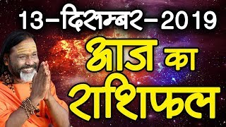 Gurumantra 13 December 2019 - Today Horoscope - Success Key - Paramhans Daati Maharaj
