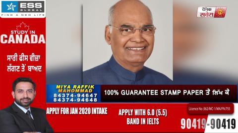 Citizenship Amendment Bill को लेकर CM Captain का बड़ा बयान