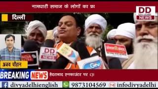 नामधारी समाज के लोगों का प्रदर्शन|| Divya Delhi News