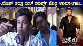 Odeya Kannada movie review || Darshan || Odeya Public Talk