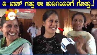 ಡಿ-ಬಾಸ್ ಗತ್ತು ಈ ಹುಡಿಗಿಯರಿಗೆ ಗೊತ್ತು  | Odeya Public Talk || Darshan