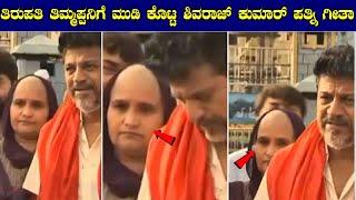 Dr.Shivarajkumar visited Tirupathi temple Video || #Shivanna