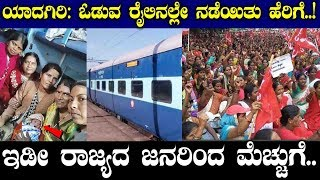 ಪ್ರತಿಭಟನೆಗೆ ಬರ್ತಿದ್ದಾಗ ದಾರಿಯಲ್ಲೇ ಮಹಿಳೆಗೆ ಪ್ರಸವ || Kannada Live news