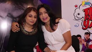 Actor Inder Kumars Last Film PHATI PADI HAI YAAR Special Screening With Celebs
