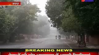 Rajasthan Weather News   प्रदेश में बदला मौसम का मिजाज, कई इलाकों में बारिश के साथ ओलावर्ष्टि  JanTV