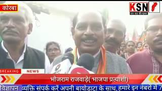 कोरबा/नगर के वार्ड नं.1 रामसागर पारा से भाजपा प्रत्याशी भोजराम राजवाड़े इस बार चुनावी मैदान में है...