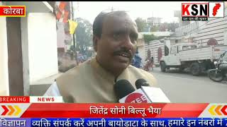 कोरबा/नगर निगम वार्ड 1 राम सागर पारा के के प्रत्याशी जितेंद्र सोनी बिल्लू भैया चुनावी मैदान में हैं.