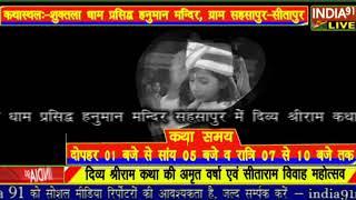 INDIA 91 LIVE  पर श्री राम कथा वर्षा देखिए कथावाचक संदीप जी महाराज के साथ