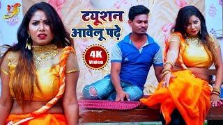 ट्यूशन आवेलु पढ़े - Shivraj Premi का ट्यूशन  वाला सांग - Tution Aawelu Padhe - Video Bhojpuri Songs