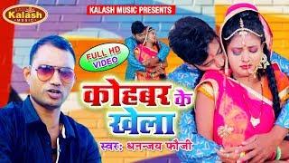 #Video HD | जवन खेला होला ससुरवा | Uhe Khela Bhail Naihar Me | Dhananjay Fauji | Kohabar Ke Khela