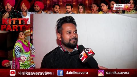 Kitty Party | Public Review | Jalandhar | Navv Bajwa | Kainaat Arora | Gurpreet Ghuggi | Jaswinder Bhalla