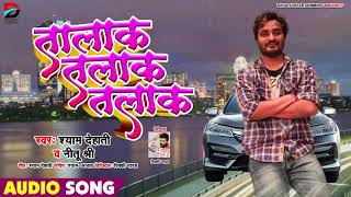 Shyam Dehati और Nitu Shree का New Bhojpuri Song   तलाक तलाक तलाक