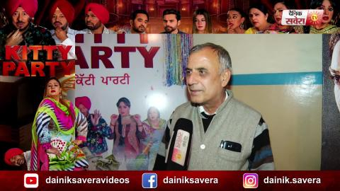 Kitty Party | Public Review | Chandigarh | Navv Bajwa | Kainaat | Gurpreet Ghuggi | Jaswinder Bhalla
