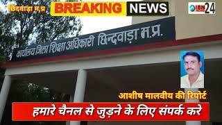 #छिंदवाड़ा - सरकार तो पागल है कुछ भी उटपटांग नियम निकलती रहती हैं यह कहना है शासकीय शाला की एक शिक्षि