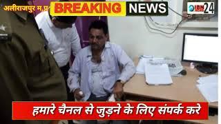 #अलीराजपुर में दिन दहाडे हुआ वकील ज्ञानेश्वर परिहार का अपहरण