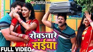 #Video - रोवतारे सईया - Rowtaare Saiya - #Khesari Lal Yadav , #Chandani Singh - Bhojpuri Songs 2019