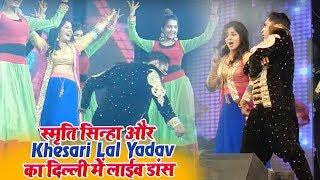 स्मृति सिन्हा और #Khesari Lal Yadav का Delhi में Live Dance - Bhojpuri Stage Show