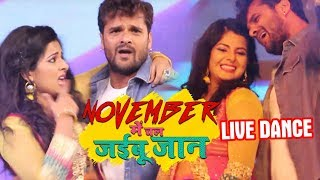 #Live Dance - November में चल जईबू जान - #Khesari Lal Yadav , Smrti Sinha - Bhojpuri Songs New