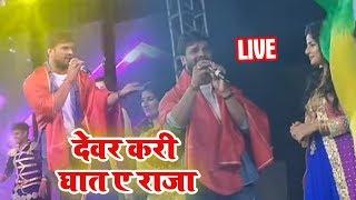 देवरा करी घात ए राजा गाने पर खेसारी लाल यादव और स्मृती सिन्हा का जबरदस्त डांस - Bhojpuri Live Dance
