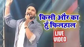 किसी और का हूँ फ़िलहाल वीडियो 2019 #Khesari Lal Yadav - New Stage Show Delhi 2019
