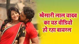 खेसारी लाल यादव का यह वीडियो हो रहा वायरल - #Khesari Lal Yadav - #Trending #news