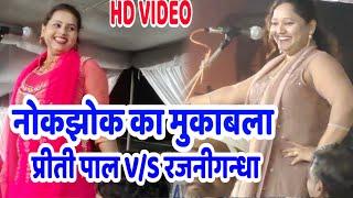 Hd Video - रजनी जी का हुआ मुकाबला प्रीति जी से - Bhojpuri Birha 2019