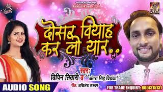 दोसरा वियाह कर लो यार - Antra Singh Priyanka & Vipin Tiwari - New Bhojpuri Song 2019