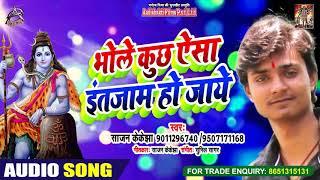 Bhole kuch Aisa Intjam Ho Jay - Sajan Kk Jha - Full Audio - New Bhakti Song 2019