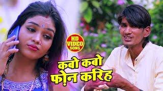 #Video_Song  - कबो कबो फ़ोन करिह - Kabo Kabo Phone Kariha - U.K Raj & Swetakshi Tiwari - New Song