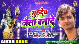 Gurudev Jaisa Banade गुरुदेव जैसा बनादे - Sajan Kk Jha - Full Audio - New Bhakti Song 2019