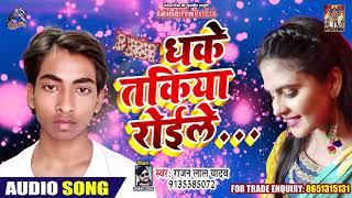 धके तकिया रोइले  Dhake Takiya Royile - Rajan Lal Yadav New Bhojpuri Hit Song 2019