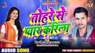 आ गया भोजपुरी का सबसे Hit Song - तोहरे से प्यार करीले - Sanjay Singhaniya - New Song 2019