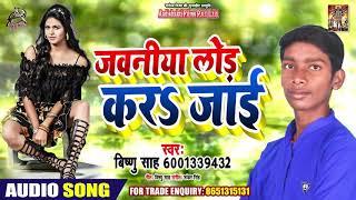 जवनिया लोड़ करs जाई - Bishnu Sah - Jawaniya Load Kar Jae - New Bhojpuri Song 2019