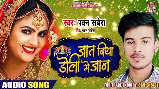 #Pawan Sabera  का New भोजपुरी #Audio Song - जात बिया डोली में जान - 2019